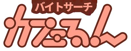 コンセプトカフェ求人・バイト探し【カフェるん