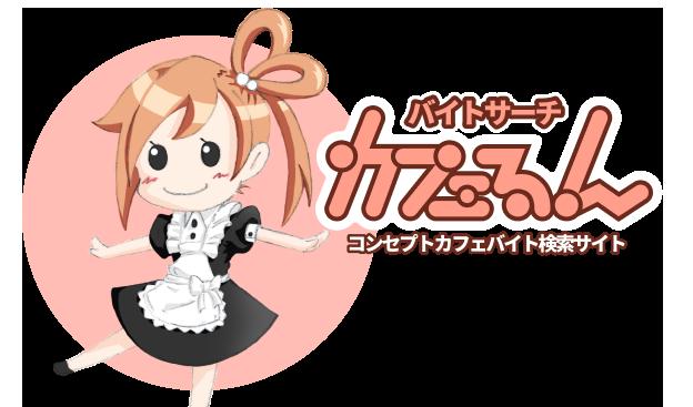 バイトサーチ カフェるん コンセプトカフェバイト検索サイト